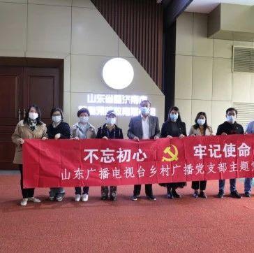 山东乡村广播党支部举行禁毒教育主题党日活动