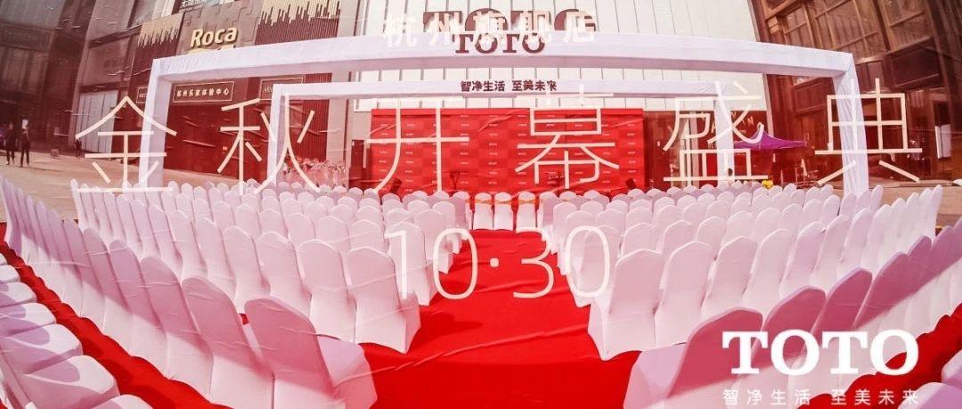 智净生活,至美未来| TOTO杭州新时代旗舰店换新出发