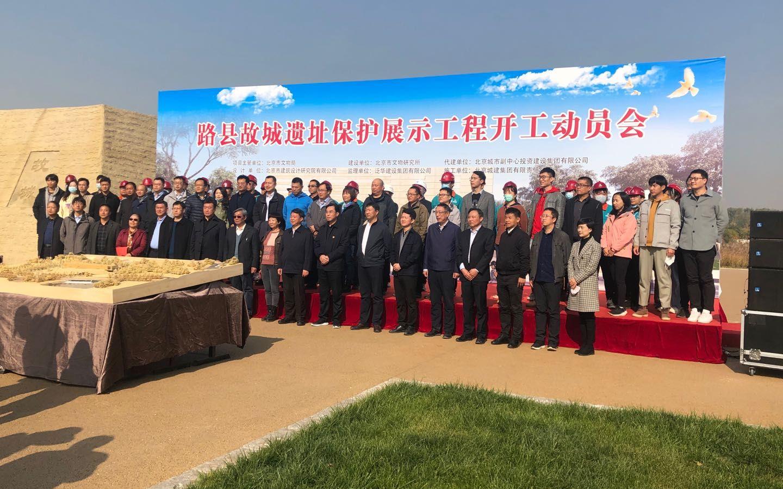 路县故城遗址博物馆开建,来这儿看汉代至明清通州人如何生活图片