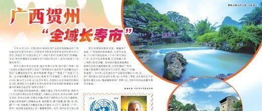 """贺州""""全域长寿市""""获中央主流媒体报道!"""