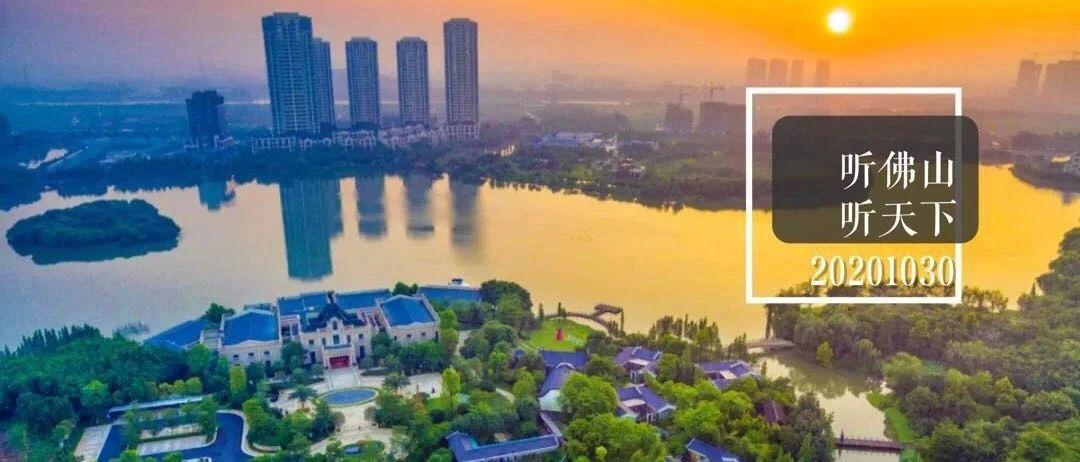 佛山前三季度GDP超7480亿元;广东个人不分类投放垃圾最高可罚500元|听佛山