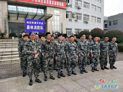 丰城市尚庄街道开展森林防火应急演练(图)