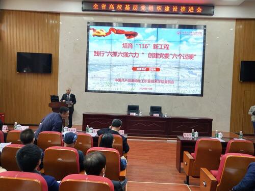 """""""六抓、六强、六力"""",湖南化工职院党建经验在全省高校推介"""