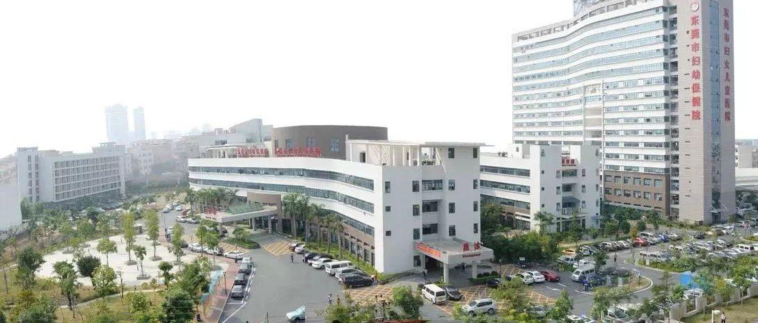 同岗同酬!东莞公立医院薪酬改革迎来重量级参与者!