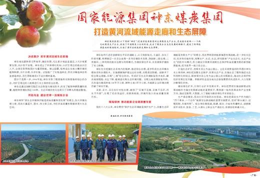 国家能源集团神东煤炭集团