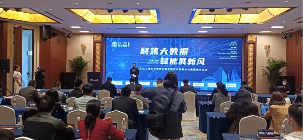 聚焦大数据,赋能展新风! 上海市大数据主题专项劳动竞赛举行