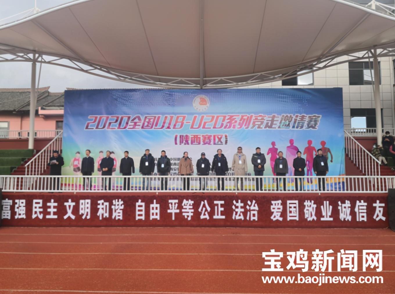 2020全国U18-U20系列竞走邀请赛(陕西赛区)在宝鸡太白拉开帷幕