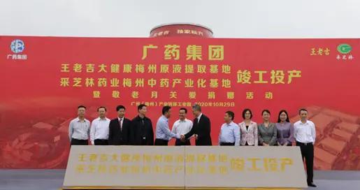 王老吉原液提取基地竣工投产 产扶融合助力梅州