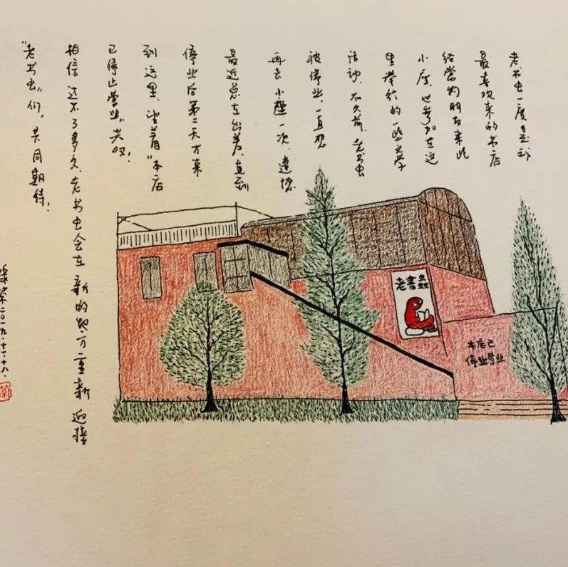 北京书店漫游之旅(之三)