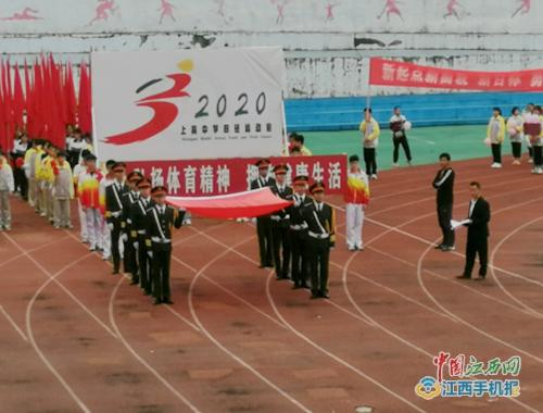上高中学2020秋季田径运动会隆重开幕(图)