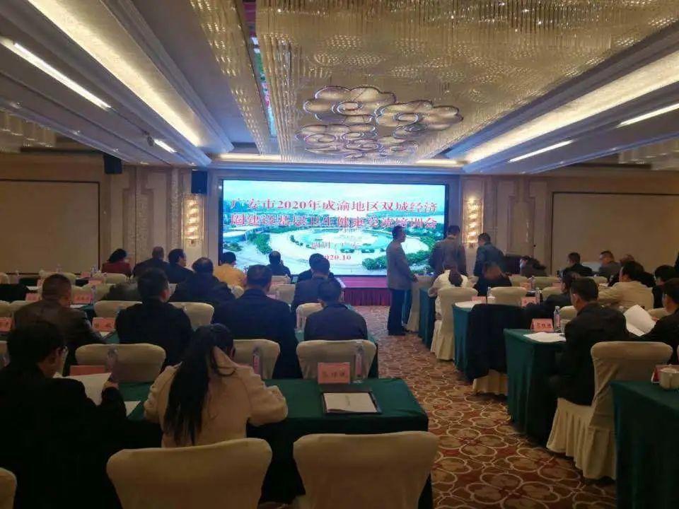 广安市举办2020年成渝地区双城经济圈建设基层卫生健康交流培训会