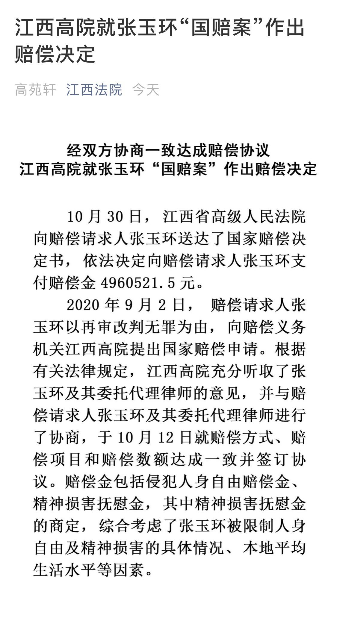 张玉环羁押9778天获496万国家赔偿,家人:他准备年后去工图片