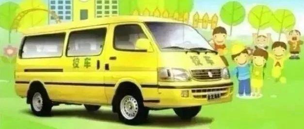 河南许昌一幼儿园校车与货车相撞致4死9伤!全国校车办发布2020年1号预警 | 特别关注