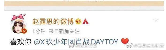 10月30日晚,网传赵露思秒删表白肖战的微博截图……