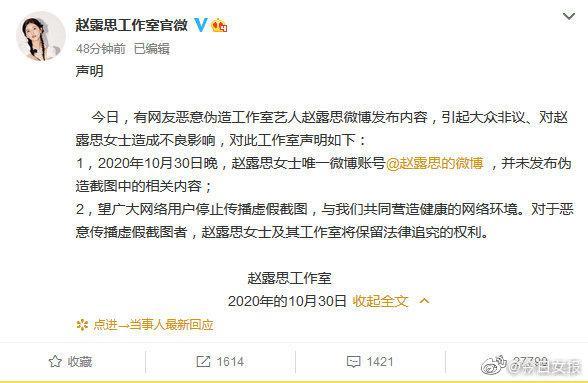 10月30日晚,网传秒删表白肖战的微博截图……