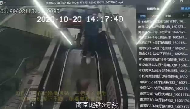 近期,南京地铁分局接到了数起老人摔倒警情……
