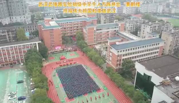 """中学生千人方阵拼""""黄鹤楼"""",祝福伟大祖国和英雄武汉"""