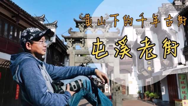黄山屯溪老街是中国保存最完整的……