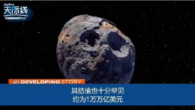这颗行星价值1万万亿美元!NASA已确定探测计划
