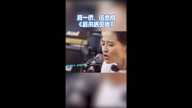 蒋一侨搭档伍嘉成,为大家带来了一首浪漫的《后来遇见他》~ 哇……