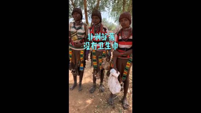 非洲贫困部落,没有卫生巾,女孩是这样应对大姨妈的