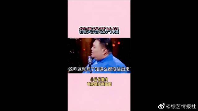 小岳岳重演电视剧被追杀经典片段……