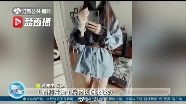 徐州70后已婚女子发语音发美照骗走24万