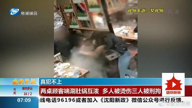 真犯不上!两桌顾客端涮肚锅互泼 多人被烫伤三人被刑拘