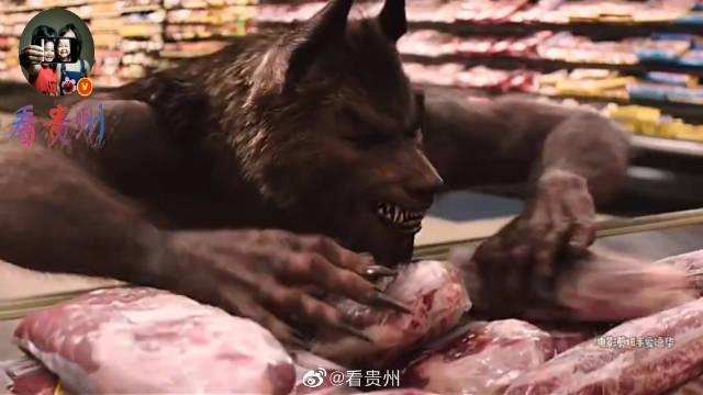 你见过狼人穿短裤吗?