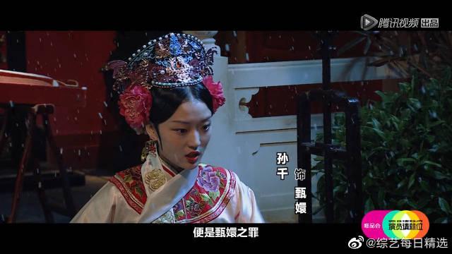 皇上怀疑甄嬛对果亲王还留有情谊~ @陈宥维 挑战了大热宫廷剧《甄嬛传》