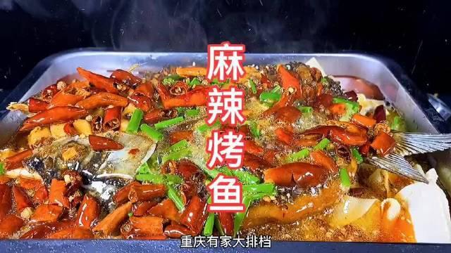 麻辣烤鱼做法
