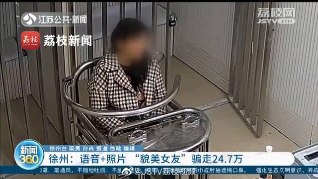 徐州 语音+照片!70后女子冒充90后网恋诈骗24万