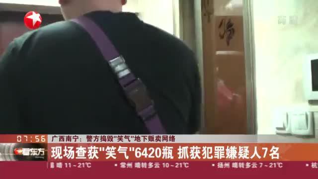 """广西南宁:警方捣毁""""笑气""""地下贩卖网络"""