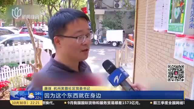 """杭州为ADE立法""""好人条款""""为见义勇为者免责"""