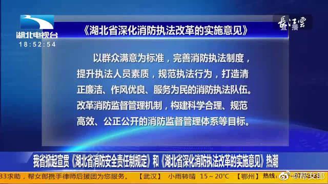 湖北省掀起宣贯《湖北省深化消防执法改革的实施意见》等热潮