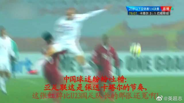 巴勒斯坦被红牌比U23国足还冤,卡塔尔拙劣表演多角度回看