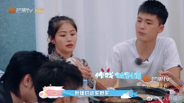 """宁桓宇故意喊白举纲""""媳妇""""? 宁恒宇真的是太皮了~"""