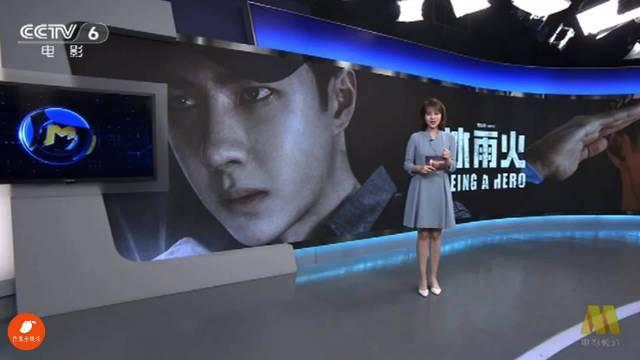 王一博CCTV6报道《冰雨火》 主持人:通过《冰雨火》的制作特辑……