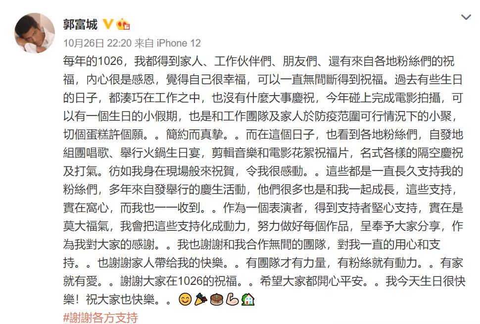郭富城庆55岁生日求生欲满满,面对媒体力挺娇妻,暂缓三胎计划