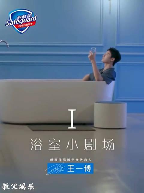 """王一博广告大片""""浴室小剧场""""三段合集"""