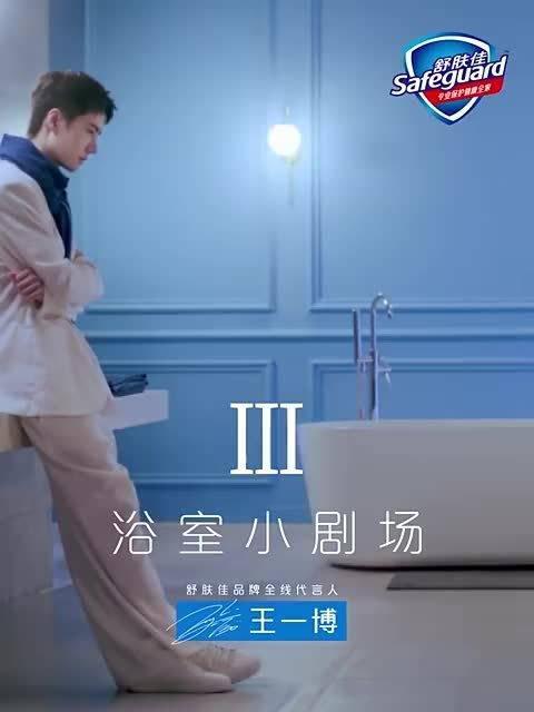 王一博广告大片浴室第三弹 王一博:这段时间辛苦了……