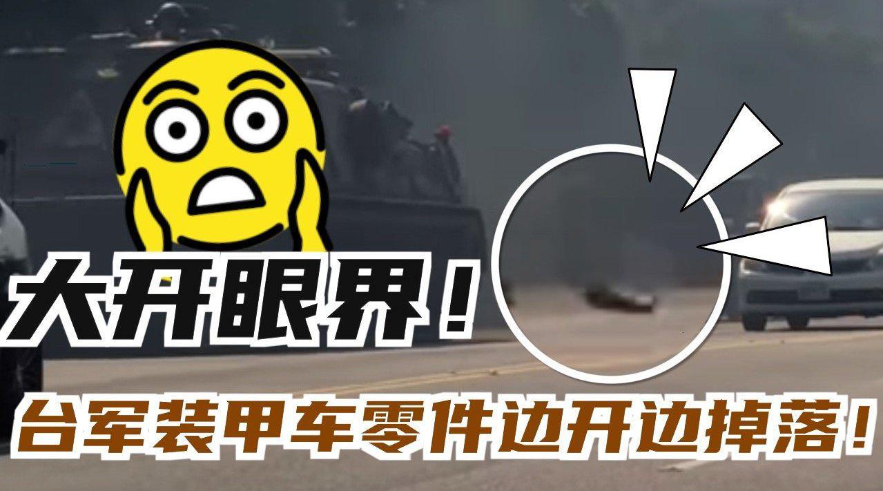 大开眼界!台军装甲车零件边开边掉落!