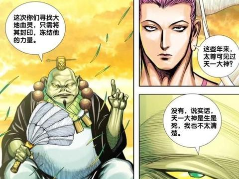 西行纪:一灵仅剩下三分之一的力量,集结众人之力能将他彻底击败