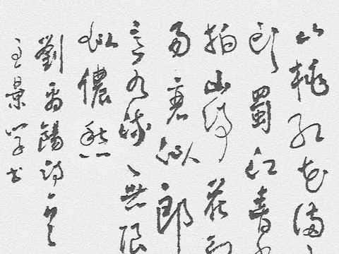 保留汉字框架结构的行草书法,令人赏心悦目