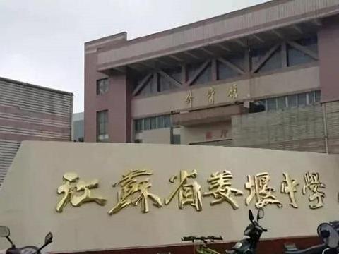 江苏泰州赫赫有名的4所高中,泰兴中学排名第二,第一花落谁家?