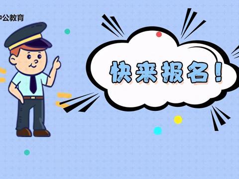 合肥庐江县公安局招聘辅警52人,报名即将开始