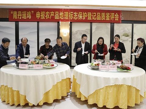 """南丹县开展""""南丹瑶鸡""""申报农产品地理标志保护登记品质鉴评会"""