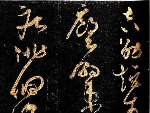 怀素《大草千字文》:一部学习草书的经典范本!
