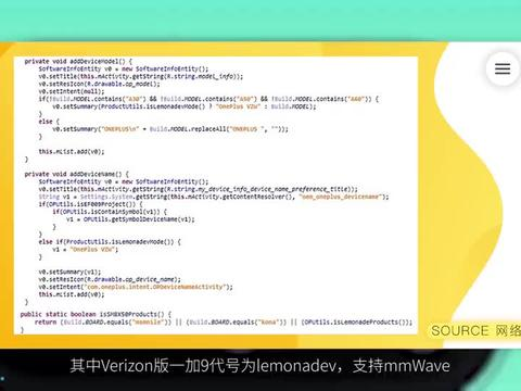 氧OS代码暗示一加9代号柠檬水