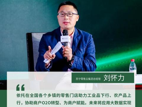 苏宁零售云总经理刘怀力,出席第八届农产品供应链年会